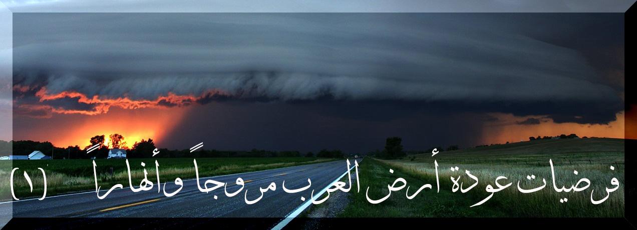 فرضيات عودة بلاد العرب مروجا وانهارا1 1(4)