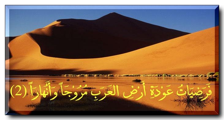 فرضيات عودة بلاد العرب مروجا وانهارا2 2%20copy