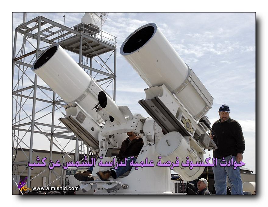 عبدالله المسند كسوف مخيف للشمس